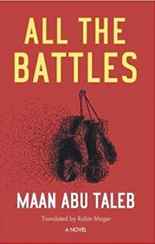 All The Battles by Maan Abu Taleb